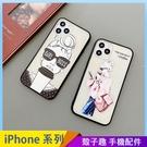 歐美女孩 iPhone SE2 XS Max XR i7 i8 plus 手機殼 透色背板 磨砂防摔 潮牌卡通 保護殼保護套 矽膠軟殼