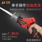 割草機紅鬆鋰電充電式往復鋸電動馬鋸家用小型迷你電鋸戶外手提伐木鋸-HE9 【快速出貨】