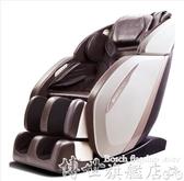 按摩椅 按摩椅家用全自動全身揉捏多功能太空豪華艙按摩器沙發LX 博世旗艦