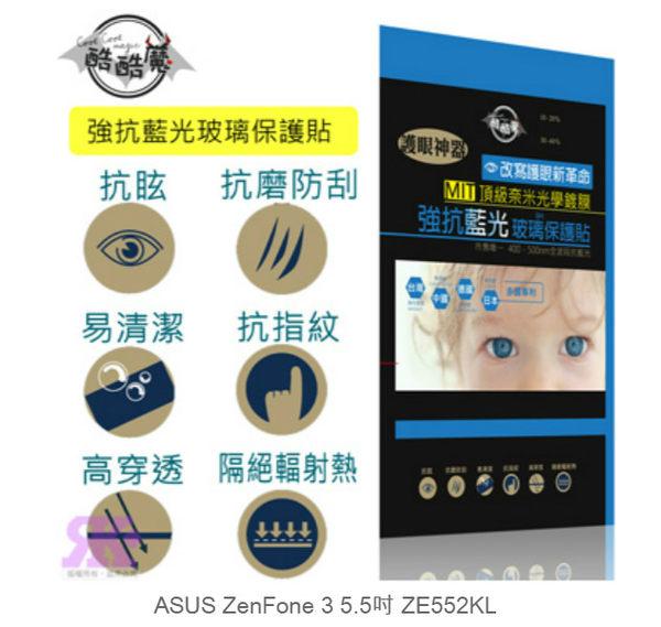 ASUS ZenFone 3 5.5吋 ZE552KL 酷酷魔 黃片 強抗藍光 防爆鋼化玻璃貼 9H硬度 抗藍光保護貼