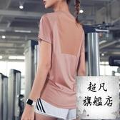 運動上衣 網紅健身服上衣女寬鬆速幹t恤運動短袖網紗罩衫性感瑜伽服夏薄款-超凡旗艦店