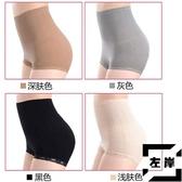 4條 高腰收腹薄款提臀純棉產婦內褲產后褲塑身短褲【左岸男裝】