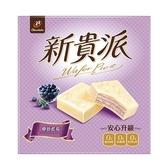 宏亞新貴派藍莓口味234g(18片裝)【愛買】