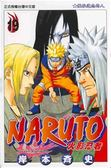 NARUTO火影忍者(19)