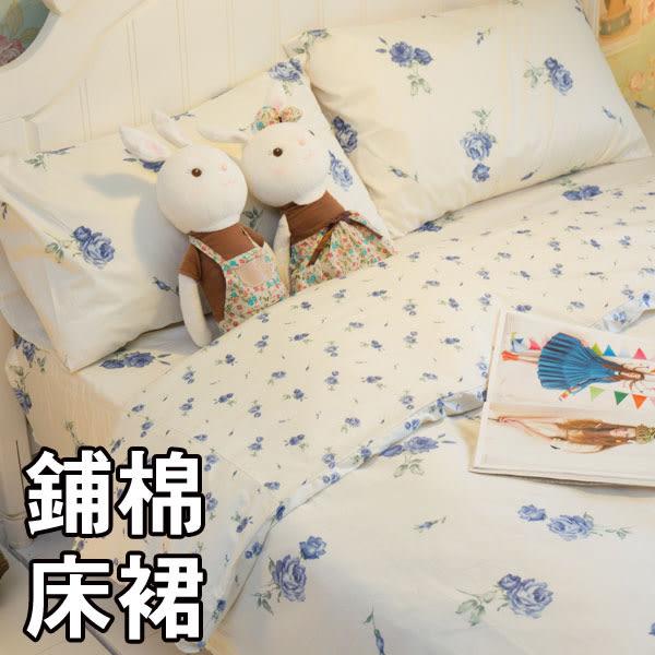 藍莓花園  DPS1雙人鋪棉床裙三件組 100%精梳棉 台灣製 棉床本舖