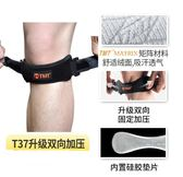 TMT髕骨帶男女羽毛球跑步籃球健身半月板損傷運動護膝夏季·樂享生活館