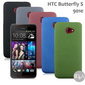 IDEA HTC Butterfly S 901e 流沙系列彈性硬殼 質感保護殼 手感 蝴蝶2 最新上市 JT 宏達電
