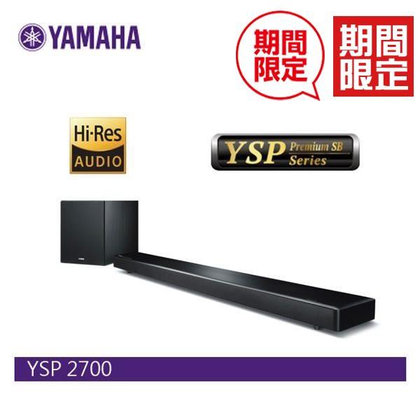 【期間限定+24期0利率】YAMAHA YSP-2700 高階 Soundbar 無線家庭劇院 公司貨
