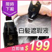 韓國 自然法則 白髮遮瑕液20ml(黑)【小三美日】$299