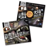 3D 擴增實境APP 互動套書(恐龍太陽系)三采(購潮8 )