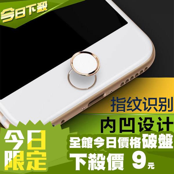 按鍵貼 iphone6s plus i5 5S ipad air2 HOME 按鍵保護貼 指紋辨識 home鍵貼