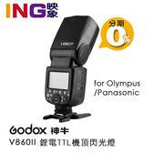 【24期0利率】GODOX 神牛 V860 II 機頂閃光燈 ((for Olympus/Panasonic)) 開年公司貨 V860II 閃燈