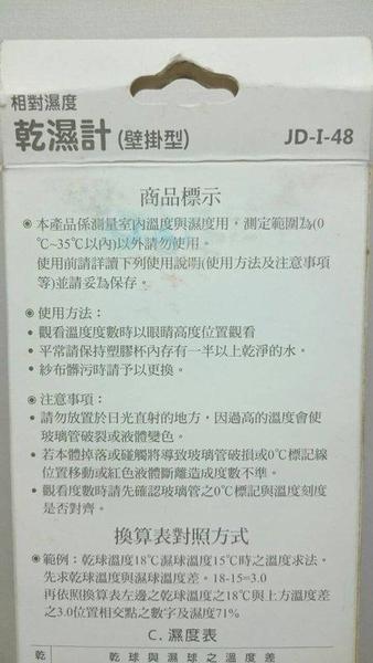 【花蝶牌 溫度計溼度計】009072乾溼度計 相對溼度 酒精溫度計【八八八】e網購