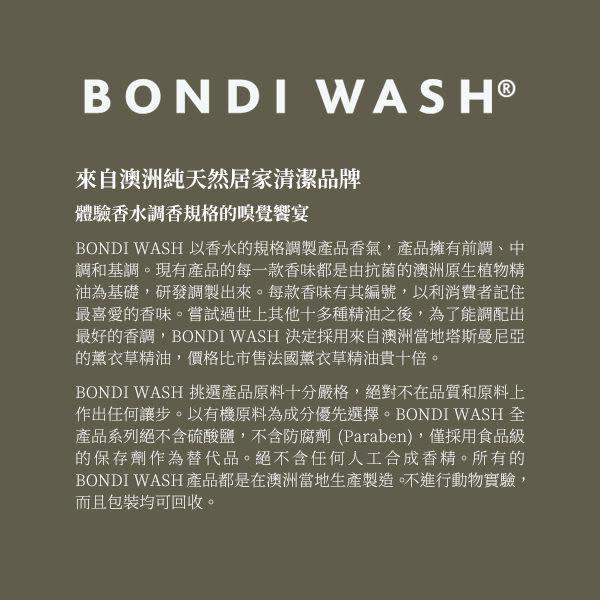 【BONDI WASH】天然蔬果潔淨液 500ML