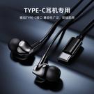 新品入耳式有線動圈式圓口黑色線控耳機type-c手機TPE材質音樂耳