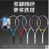 一體網球拍雙人單人初學者套裝大學生全專業碳素男 女碳纖維igo  莉卡嚴選