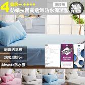 [AnD House] MIT四效合一床包透氣防水保潔墊+枕頭套-單雙加大4色任選
