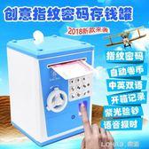 韓國創意兒童存款機成人防摔存錢罐儲蓄密碼箱保險盒儲錢女孩男孩 樂活生活館