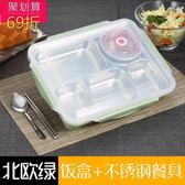304不銹鋼保溫飯盒成人便當帶蓋1層學生食堂分格速食盤大容量餐盒全館免運 繁華街頭
