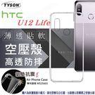 【愛瘋潮】HTC U12 Life  高...