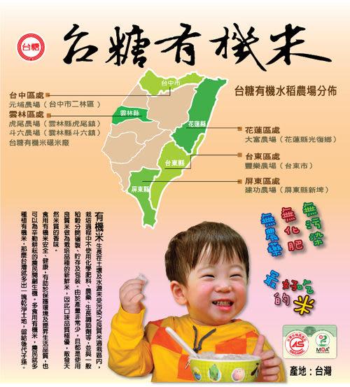 【台糖優食】有機米(白米)2公斤裝 x1包 ~與純淨大地自然共生的健康糧食