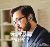 藍芽商務耳機 新款藍芽耳機V8S語音報號聲控接聽商務開車藍芽耳機掛耳式4.1通用  DF   聖誕節