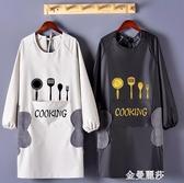 可擦手圍裙女長袖廚房防水防油做飯罩衣家用韓版時尚成人男工作服 金曼