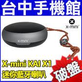 【台中手機館】X-mini KAI X1 迷你藍牙喇叭 雙胞胎 藍芽喇叭 攜帶型喇叭 無線喇叭 可通話
