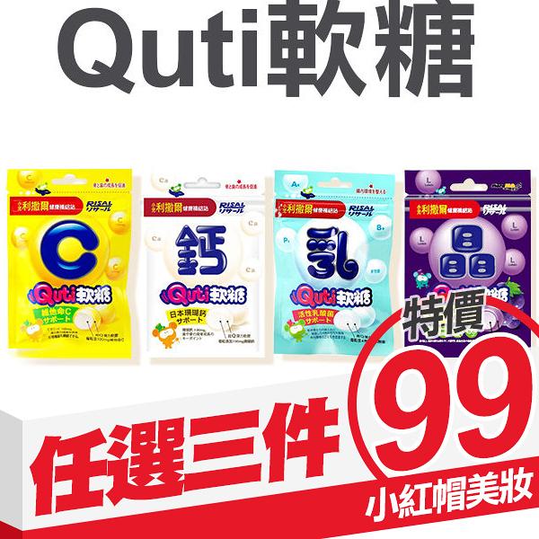 小兒利撒爾 Quti軟糖 25g 乳酸菌/維他命C/葉黃素/鈣 多款可選【小紅帽美妝】