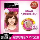 莉婕頂級奶霜泡沫染髮劑-櫻桃棕色