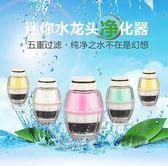 凈水器機活性炭防濺濾水器