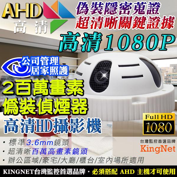 監視器攝影機 KINGNET 微型針孔 AHD 1080P 偽裝偵煙型攝影機 高清隱藏偽裝式 偵煙型 針孔攝影機