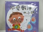 【書寶二手書T6/少年童書_KC7】乖寶寶好習慣:不愛乾淨的小瑪_豪小喵