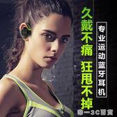 插卡運動型無線藍牙耳機 跑步健身掛耳式頭戴式腦后式雙耳手機電腦游戲重低音【帝一3C旗艦】