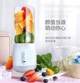 榨汁機 便攜式USB充電榨汁機 隨身攜帶電動榨汁杯 水果奶昔機靜音果汁機 莫妮卡小屋