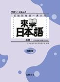 (二手書)來學日本語 (基礎1)-改訂版(書+1CD)