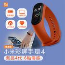 【標準版】小米/MI 小米手環4 智慧手錶 全新真彩屏 50米防水 智慧手環 運動手環