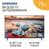 【含桌上安裝+免費壁掛 回函送好禮2選1】SAMSUNG 三星 QA75Q900RBWXZW 75吋 QLED 8K 量子電視