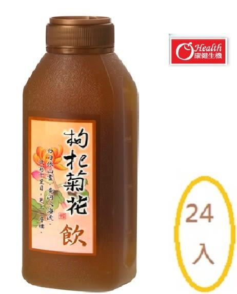 (康健生機)枸杞菊花養生飲 (450ml/瓶)(24入/箱--特價中-免運費