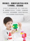 積木WANGE/萬格大顆粒拼搭積木幼兒園兒童益智拼插玩具3-6周歲男女孩·享家生活館IGO