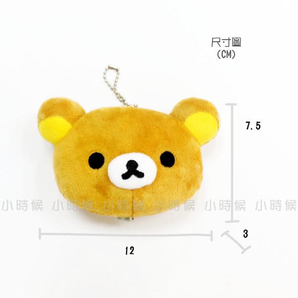 ☆小時候創意屋☆ Rilakkuma 正版授權 小懶熊 玩偶 大頭 吊飾 娃娃 公仔 創意 禮物 懶懶熊 拉拉熊