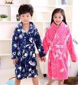 兒童浴袍秋天冬季法蘭絨兒童睡袍珊瑚加厚睡衣男童女童小孩寶寶浴袍 【四月特賣】