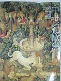 【書寶二手書T8/藝術_DE6】中世紀歐洲_大都會博物館美術全集3