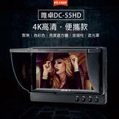 ROWA 樂華 唯卓 DC-55HD 5.5吋專業外接液晶螢幕 便攜款 4K高清訊號 HDMI 攝像監看