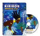 【吉卜力美術館 特別推薦】(法國動畫)嘰哩咕與女巫 DVD ( Kirikou and Sorceress )