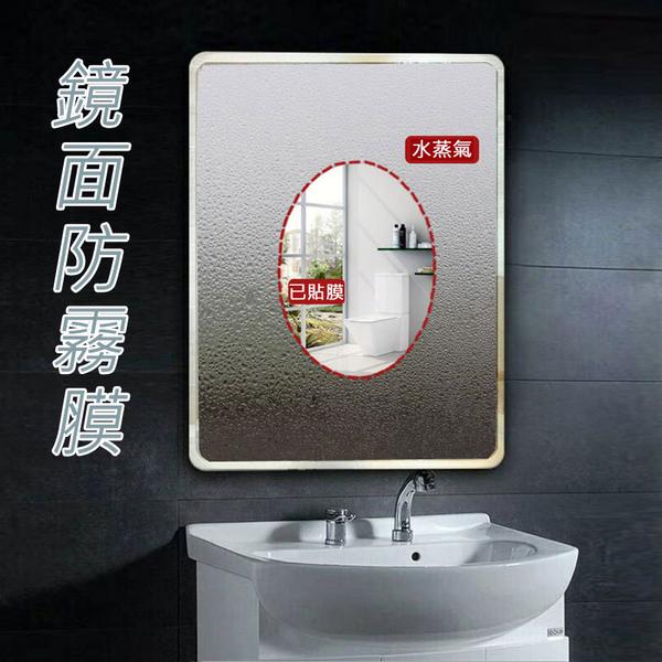 浴室鏡子防水防霧貼膜 鏡面防霧膜 廁所鏡子除霧貼 防水氣 防冷凝 防水 防霧 防塵