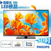 免運費 飛利浦 PHILIPS 50吋 液晶電視/LED液晶顯示器+視訊盒 50PFH5010
