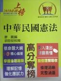 【書寶二手書T9/進修考試_YAE】高普考-中華民國憲法_廖震