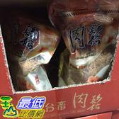 [104限時限量促銷] COSCO 台畜 肉鬆 1公斤 _C1834