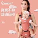 [現貨+預購] aiebao愛兒寶多功能嬰兒揹巾前抱式寶寶腰凳單凳小孩抱帶四季款抱娃神器